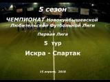 5 сезон Первая Лига 5 тур Спартак - Искра 15.04.2018