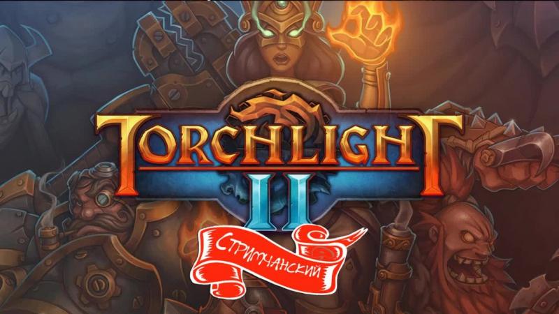 |Стримчанский| Бяшка и КО - Torchlight II