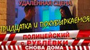 Полицейский с Рублёвки 3 Серия 7 Фрагмент № 2