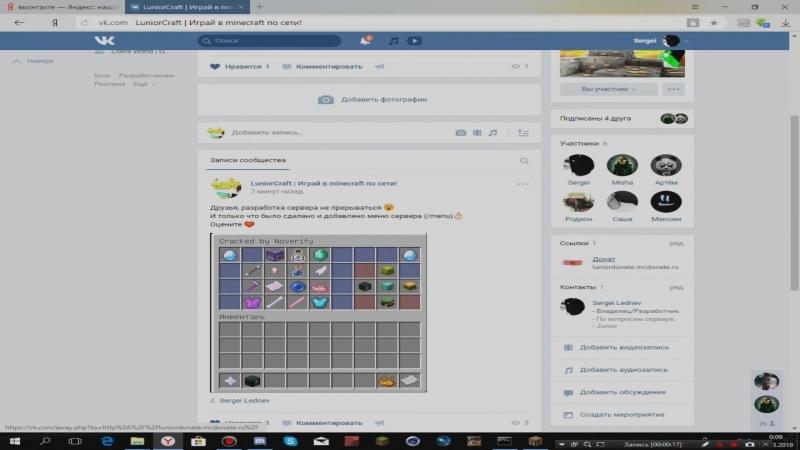 LuniorCraft - Как приобрести донат на сервере LuniorCraft?!