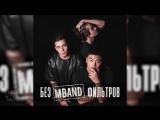 MBAND - Без фильтров (Альбом 2016 г)