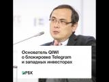 Основатель QIWI о блокировке Telegram и западных инвесторах