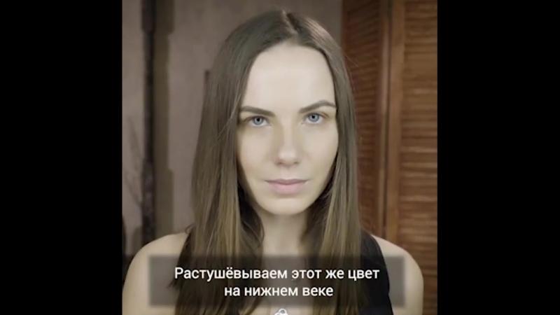 Экспресс-макияжа на каждый день💋