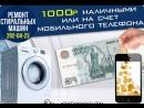 1000р. от Ремонта стиральных машин в Перми