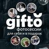 Фотосессии в Минске - Gifto.by