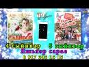 Новогодние концерты от Вип-арт 4 января - Данир Сабиров 5 января - Яна ел булэге