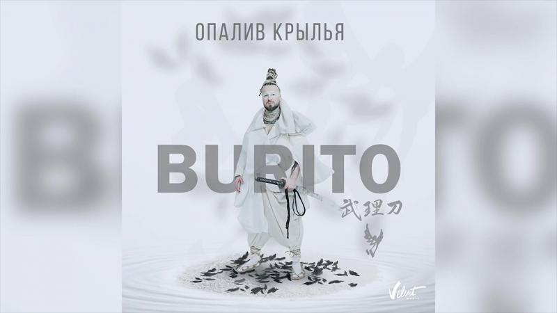 ПРЕМЬЕРА ПЕСНИ! Burito - Опалив крылья (Аудио 2017)