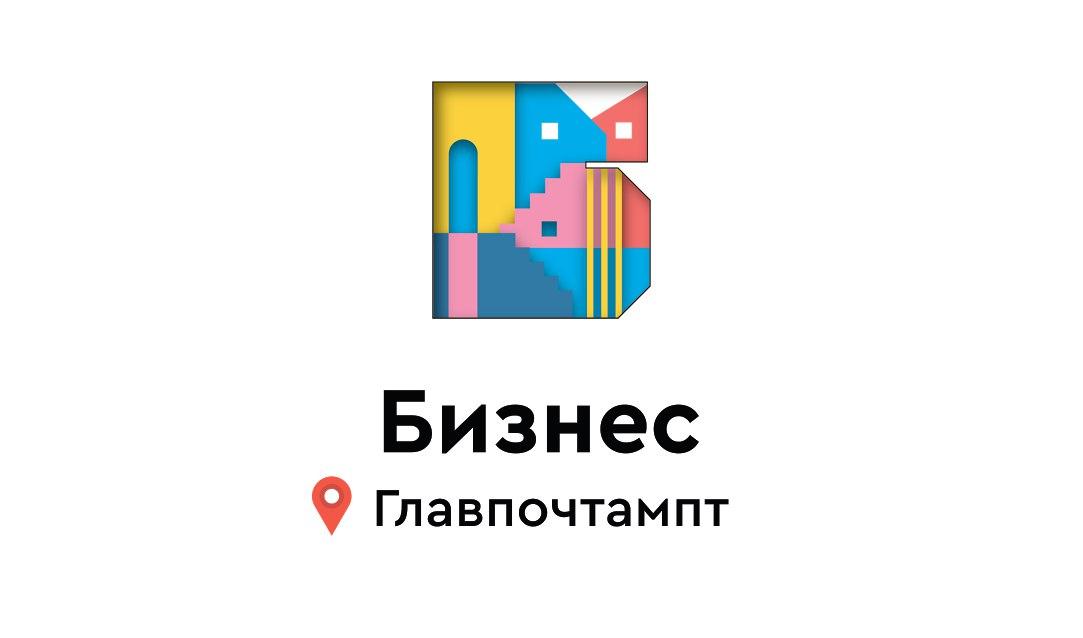 Афиша Хабаровск Площадка БИЗНЕС Главпочтампт Фестиваль КВАРТАЛЫ