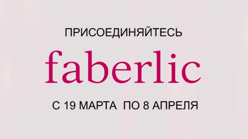 НАБІР «ДІМ FABERLIC» В ПОДАРУНОК ПРИ РЕЄСТРАЦІЇ!