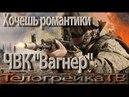ЧВК Вагнера ведет активный набор новых бойцов