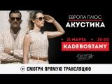 Европа Плюс Акустика: Kadebostany!