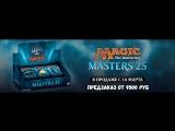 Вскрытие Masters 25