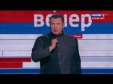 Соловьев: Русские богаче американцев