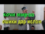 Хочи Мирзо ошики дар ислом 2017.mp4
