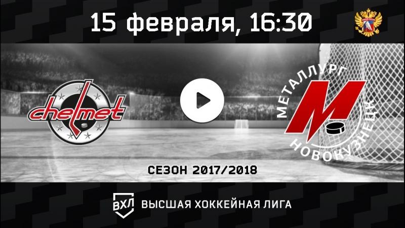 «Челмет» Челябинск - «Металлург Нк» Новокузнецк