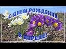 С Днем рождения в апреле Очень красивое поздравление Видео открытка