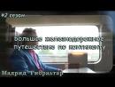 Большое железнодорожное путешествие по континенту 2 сезон Мадрид Гибралтар