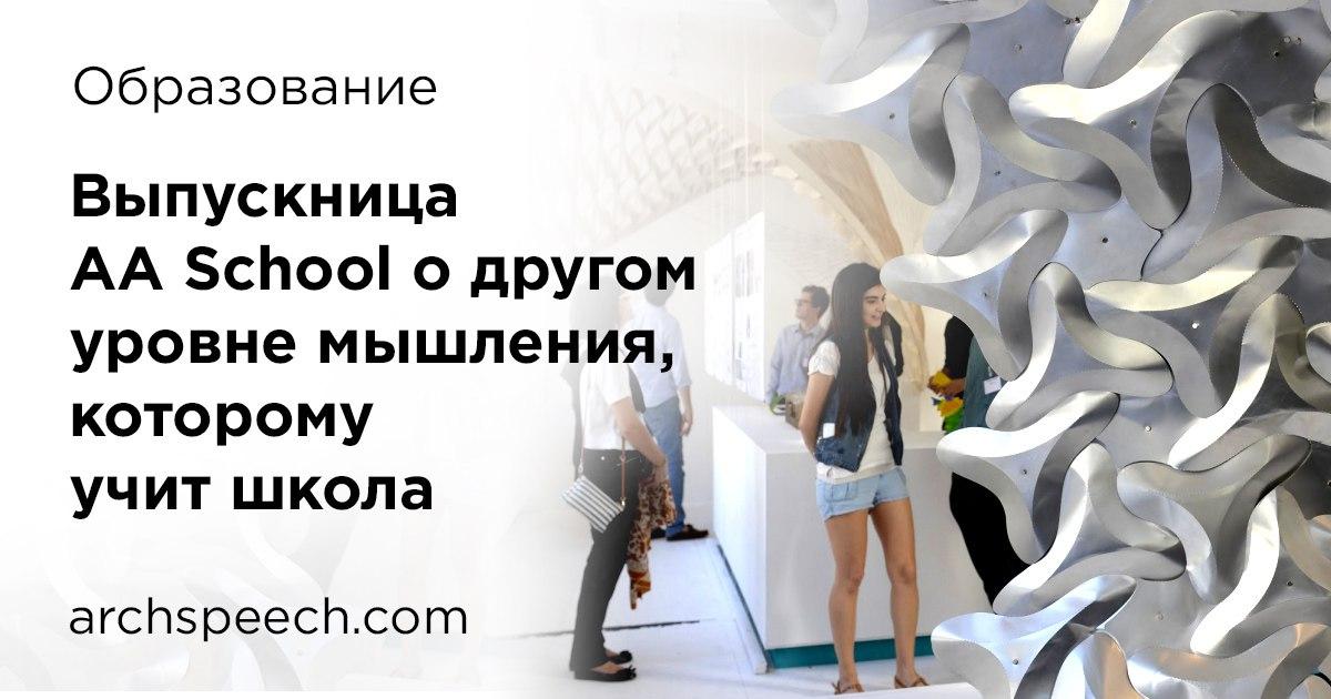 AA School