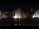 Поющий фонтан часть 2