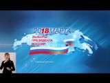 18 марта 2018 года - выборы президента РФ. Важен каждый голос!