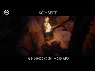 Конверт - Проклятие
