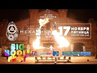 BIG BOOM FEST   17/11/17 @
