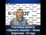 Участница проекта Сбросить лишнее Юлия Зубричева