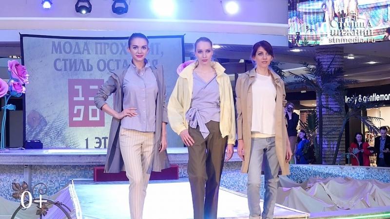 Стиль 70-х, базовый гардероб и спортивную моду представили на подиуме ТРЦ «Фантастика»