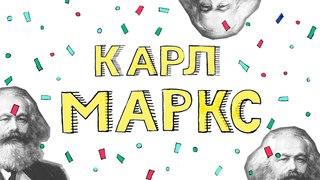 Карл Маркс. 200 лет спустя