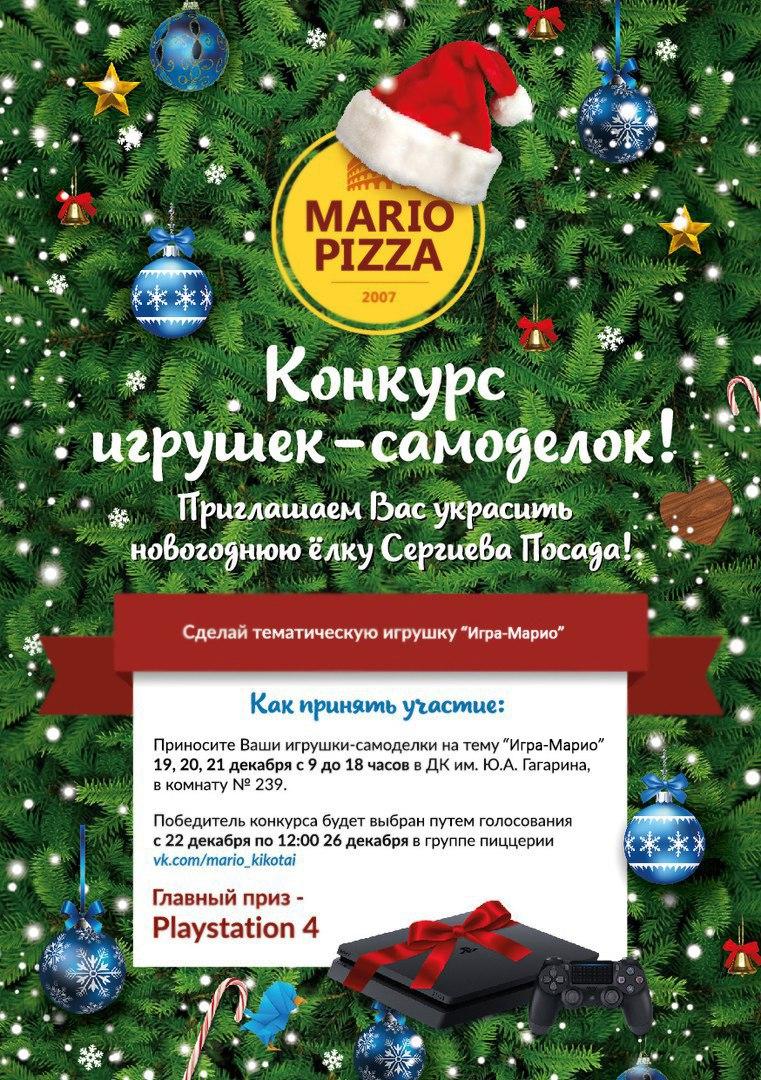 Афиша Сергиев Посад Конкурс детских игрушек / Марио Пицца