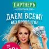 """Кредитный Дом """"ПартнерЪ"""""""