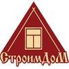 """ООО """"CтроимДоМ"""" Домокомплекты из бруса"""