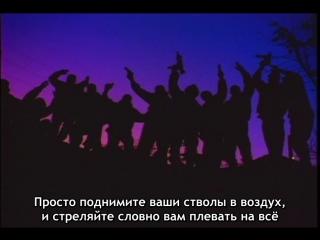 Onyx - 1992 - throw ya gunz [directed by diane martel] [russian subtitles]