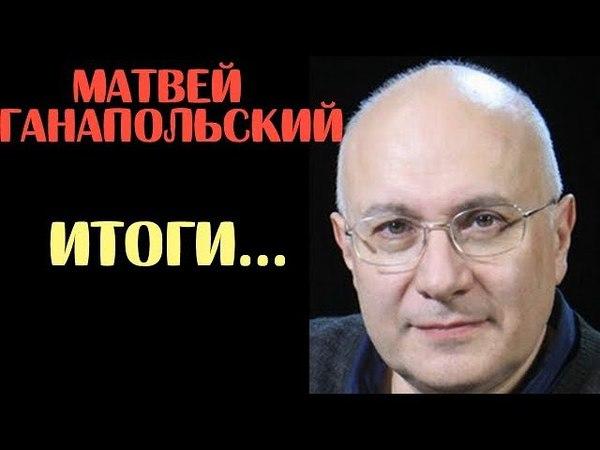 Матвей Ганапольский / Россиянам уготована госпрограмма смерти... / 15.04.2018