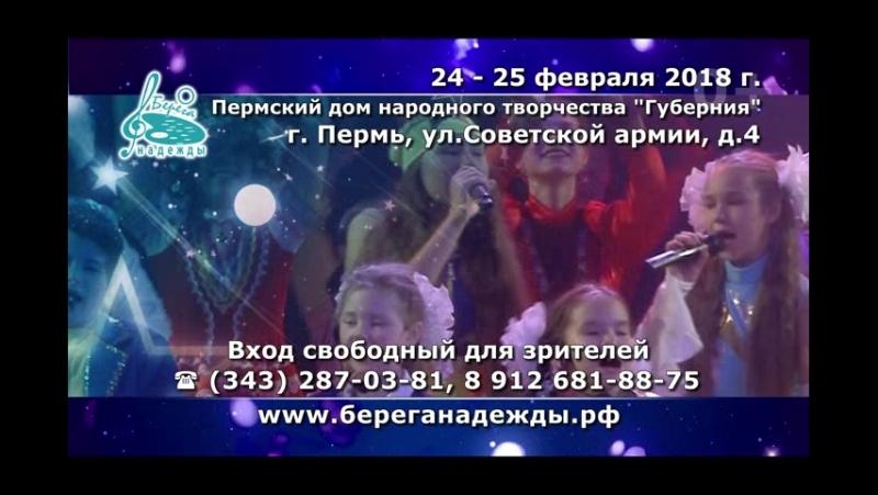 Международный фестиваль-конкурс Берега надежды - Пермь 24-25 февраля