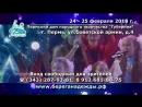 Международный фестиваль конкурс Берега надежды Пермь 24 25 февраля