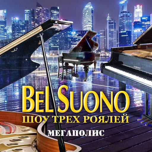 Bel Suono альбом Мегаполис