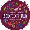 Международный ЭкоКультурный Фестиваль «ВОТЭТНО!»