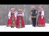 Ансамбль Славица - Ой Снег Снежок, Белая Метелица (Народная)