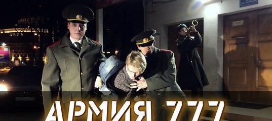 азино три топора военный хор