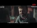 Soydaner- Vatan Can feda (Söz) с русскими субтитрами.