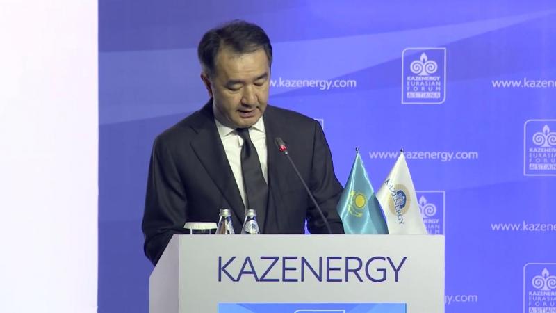 Бақытжан Сағынтаевтың Kazenergy форумында сөйлеген сөзі