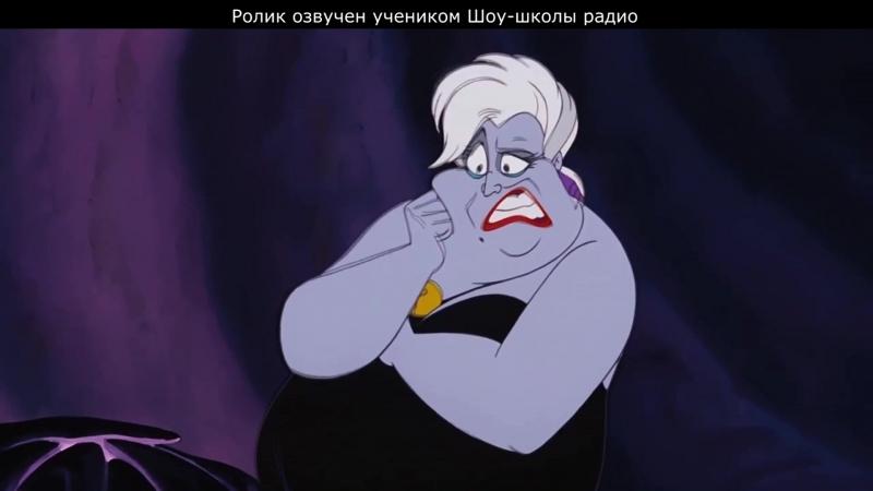 Озвучка фрагмента мультфильма Русалочка В роли Урсулы Эльвира Сабитова