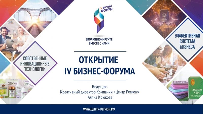 Открытие IV Бизнес-форума. 1 марта 2018 г., г. Сочи, Гранд Отель «Жемчужина»