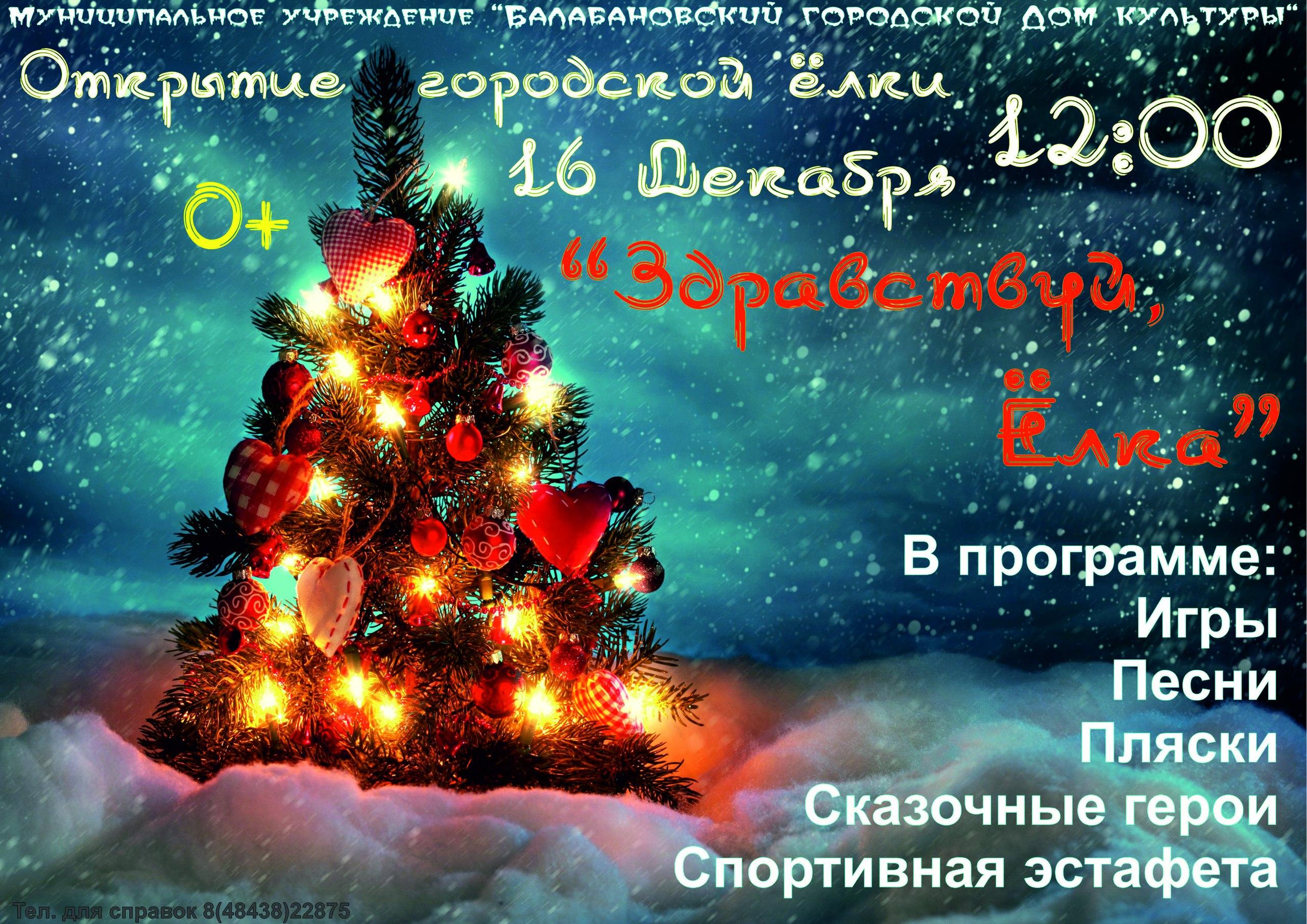 Главную городскую ёлку откроют 16 декабря на площади у Дома культуры