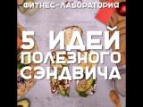 5 идей полезного сэндвича