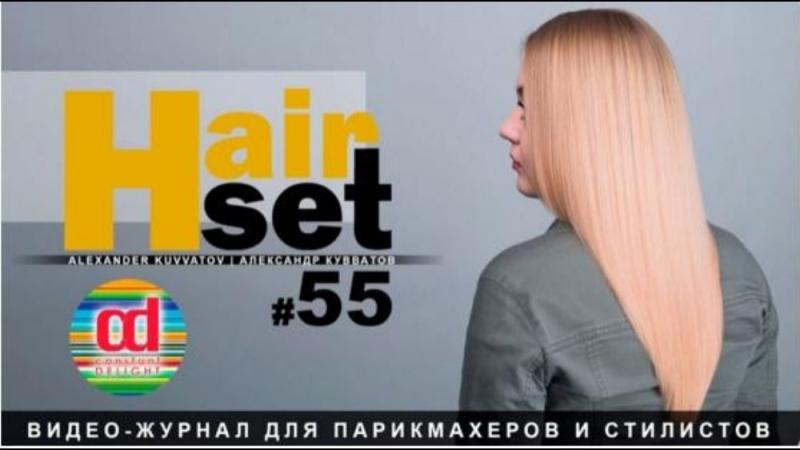 HAIR SET 55 Correction Ombre Shatush Коррекция растяжки цвета splashlights shatush - RU