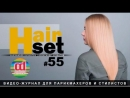 HAIR SET 55 Correction Ombre Shatush Коррекция растяжки цвета splashlights shatush RU