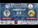 НМФЛ Кубок Дивизионов Титан РСМ Сириус д 2 3