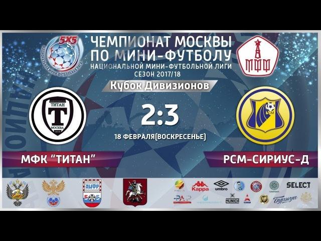 НМФЛ. Кубок Дивизионов. Титан -РСМ-Сириус-д 2:3